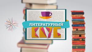 Новости Днепра про Литературный клуб в образовательном центре «Интеллект»