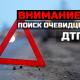 Внимание! Разыскиваются свидетели смертельной аварии