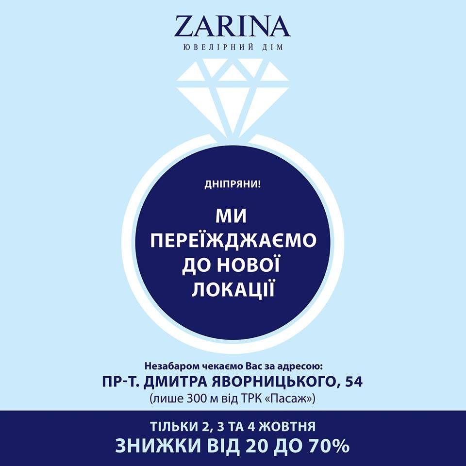 Новости Днепра про Ювелирный дом ZARINA в Днепре переезжает!