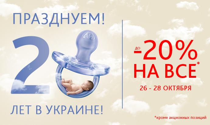 3 дня и до -20% на всё  в честь 20-летия Chicco в Украине! b9330d99dba