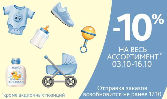 -10% на ВСЕ заказы , сделанные с 3 по 16 октября a9e244d0886
