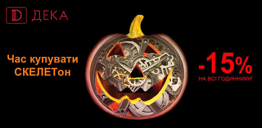 Проберись через паутину, обойди все тыквы, уклонись от летучих мышей и  гарантированно получи скидку на брендовые часы в ДЕКА. 4c5798628af