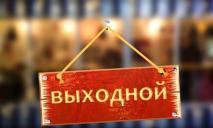 В Украине исчезнет выходной день