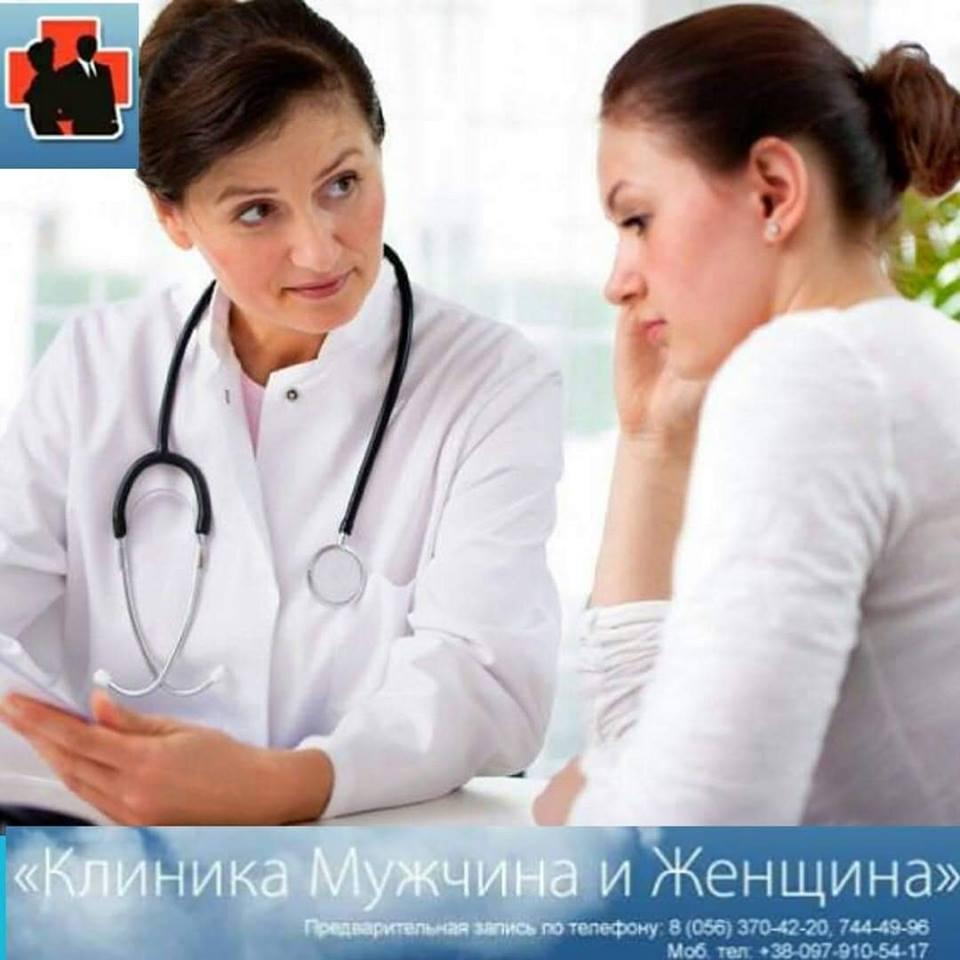 Новости Днепра про Клиника