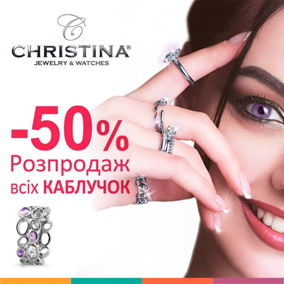 CHRISTINA - Днепр Инфо 70041e17da648