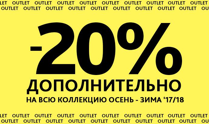 Да-да, мы сделали невозможное и радуем вас дополнительными 20% на всю  OUTLET коллекцию Осень-Зима `17-18! e5406bba049