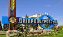 Порошенко предложил свой вариант переименования Днепропетровщины