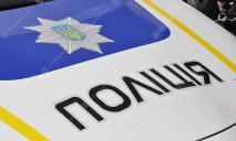 Полицейские помогли днепрянину устранить опасность
