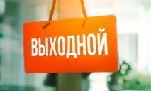 В Украине исчезнет выходной день: новые подробности