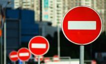 Внимание, в центре Днепра станет сложнее ездить