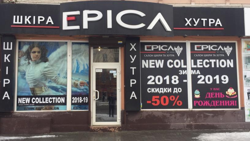 Новости Днепра про Epica