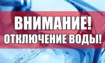 Внимание: отключение воды в Днепре