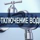 Почти целый район Днепра останется без воды