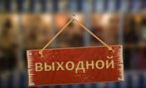 В Украине может появиться новый выходной