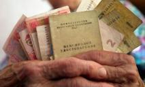 Стало известно, на сколько вырастут пенсии в Украине