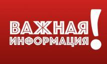 Важно: предупреждение для жителей Днепра и области