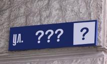 В Днепре предлагают скандально переименовать улицу