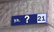 Переименование в улицу Бандеры: подробности