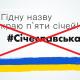 Сичеславская: переименование области требуют отменить