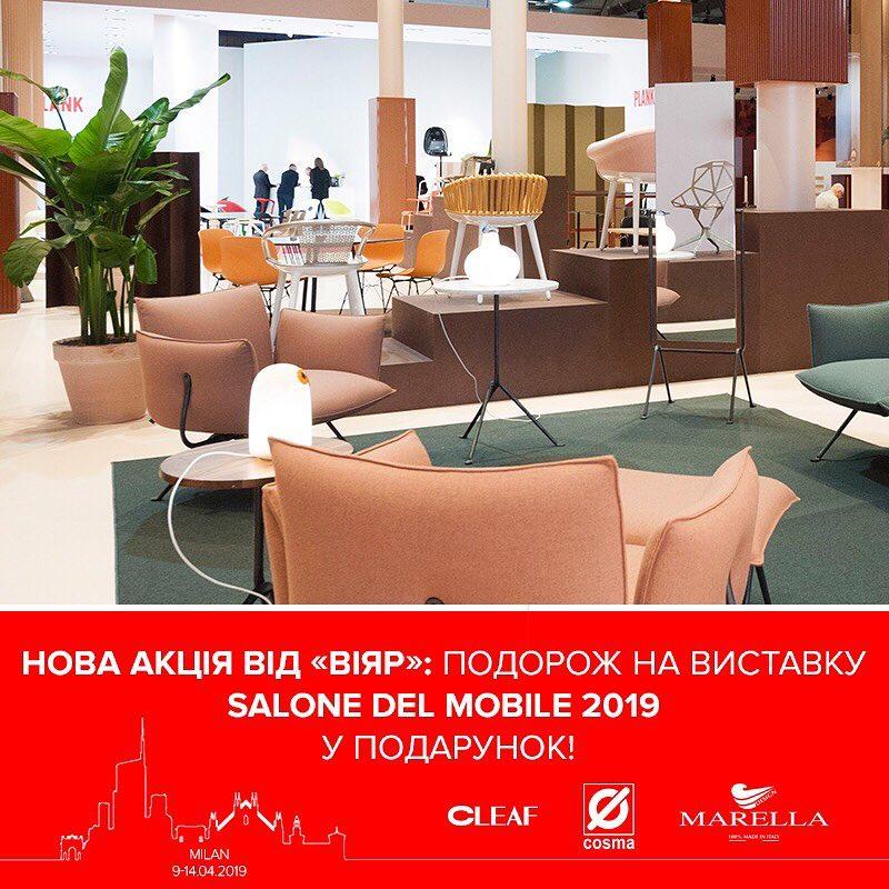 Новости Днепра про Сотрудничество с «ВиЯр» – ваш шанс посетить мебельную выставку в Милане