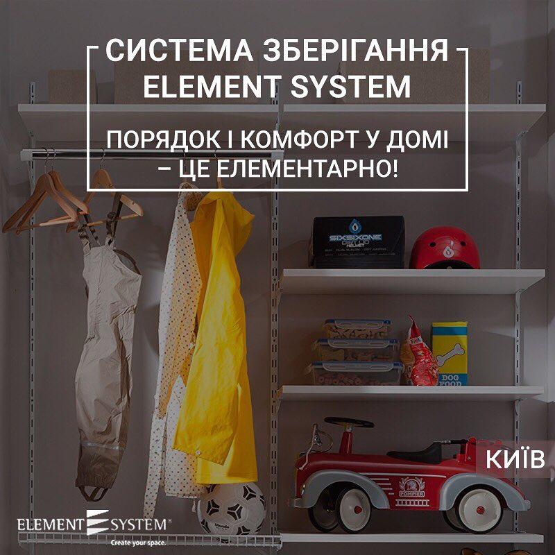 Новости Днепра про Компания «ВиЯр» предлагает продукцию популярного бренда Element System