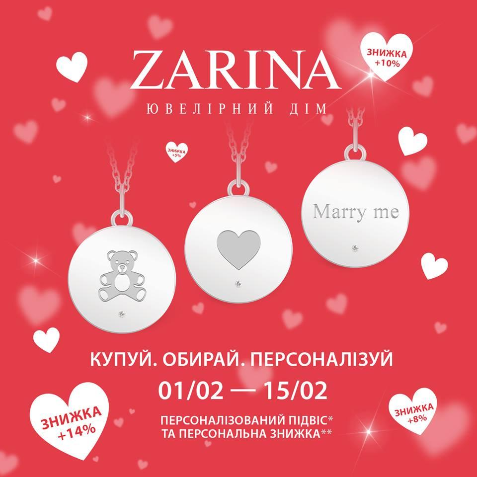 Новости Днепра про Замечательные акции к праздникам от ювелирного дома «Zarina»