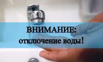 Важно: отключение воды в Днепре