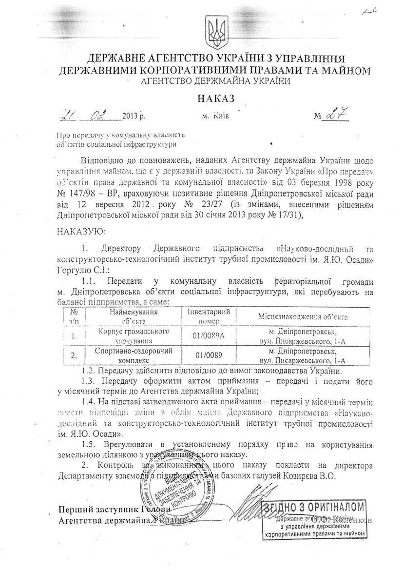10 24 - Геннадий Гуфман: трудовой путь, бизнес и госслужба