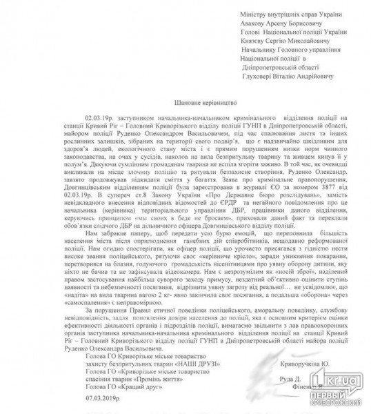 Новости Днепра про Полицейский проткнул пса вилами: новые подробности