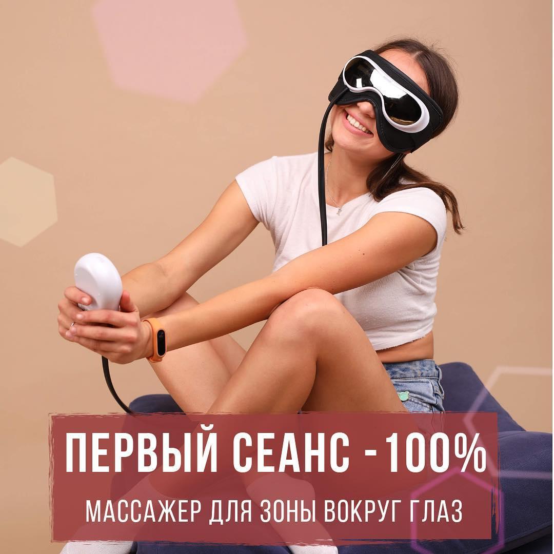 Новости Днепра про Позаботьтесь о естественной красоте и здоровье ваших глаз с салоном «Ecosmetology»