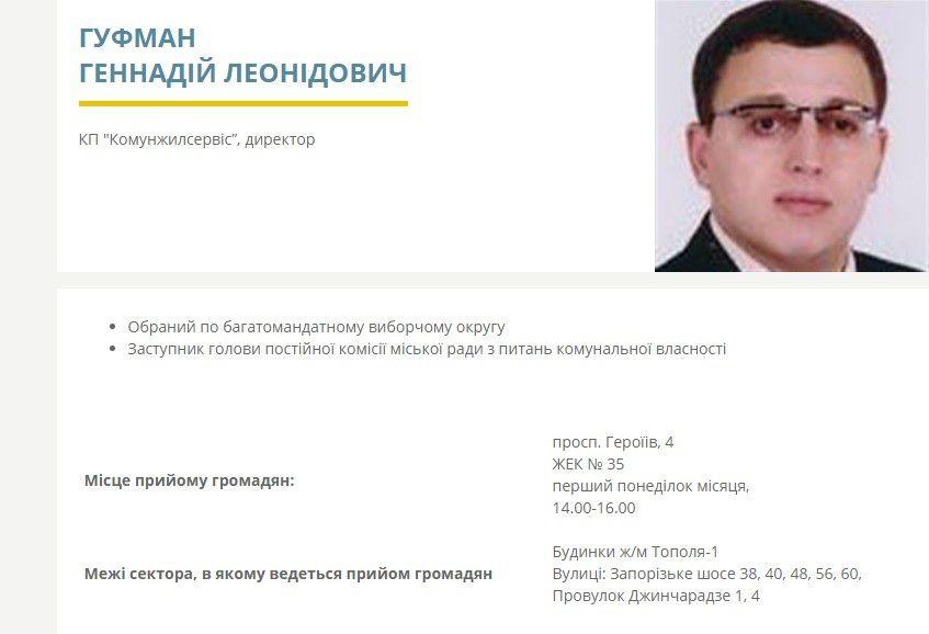 5 28 - Геннадий Гуфман: трудовой путь, бизнес и госслужба