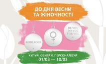 Ювелирный дом ZARINA призывает женщин побаловать себя во время праздников