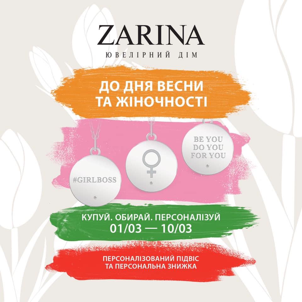 Новости Днепра про Ювелирный дом ZARINA призывает женщин побаловать себя во время праздников