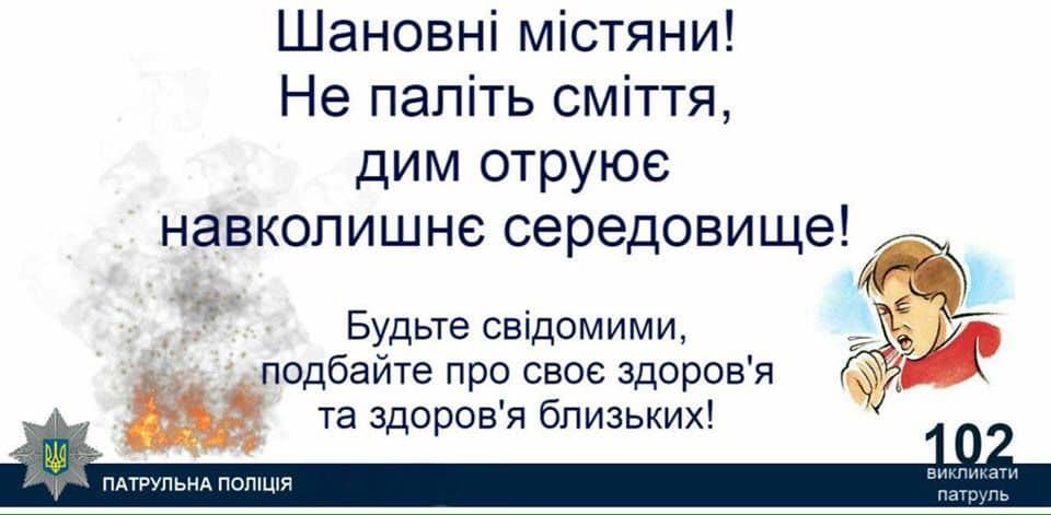 Новости Днепра про Полицейские обратились с просьбой к жителям Днепра