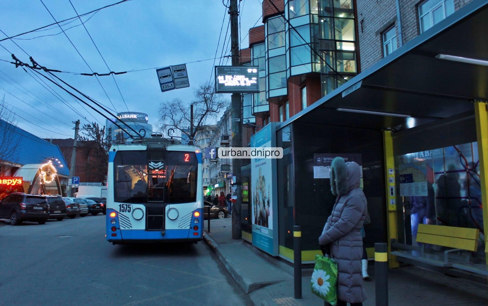 Новости Днепра про В Днепре начали работать транспортные электронные табло