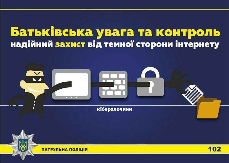 Новости Днепра про Полицейские рассказали, как уберечь детей от «темной стороны» Интернета