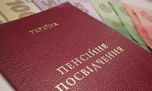 Пенсии для украинцев: результаты перерасчета