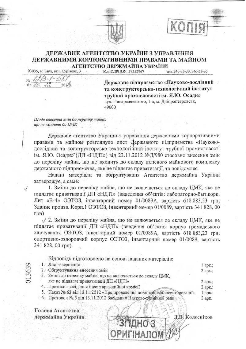9 25 - Геннадий Гуфман: трудовой путь, бизнес и госслужба