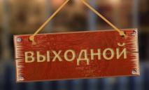 Отмена выходных в Украине: подробности