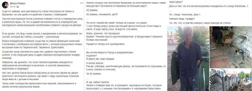 Новости Днепра про Наказанные мэром Днепра злоумышленники продолжили деятельность