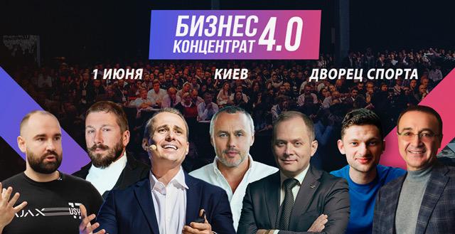 Новости Днепра про Самое масштабное мероприятие на бизнес тематику в Украине