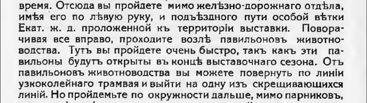 Новости Днепра про Загадка железных дорог Городского парка
