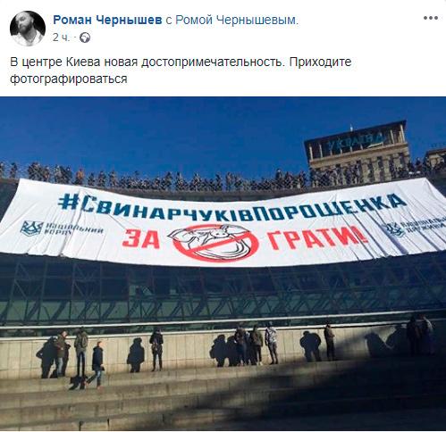 Новости Днепра про На Майдане повесили баннер с требованием посадить Порошенко