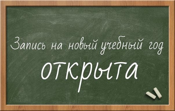 Новости Днепра про Набор на следующий учебный год в образовательном центре «Интеллект»