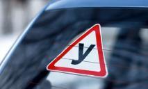 Начинающий водитель: типичные ошибки