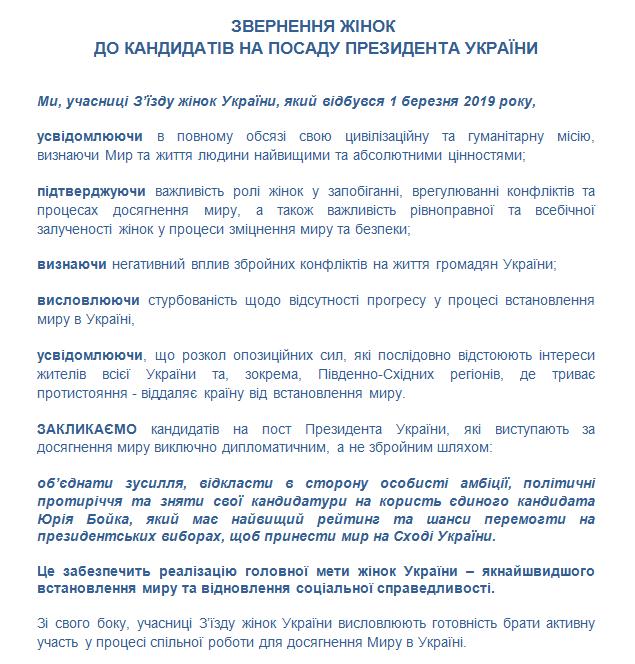 Новости Днепра про Женщины призвали кандидатов в президенты сняться с выборов в пользу Бойко
