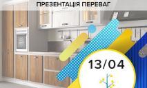 Презентация шпонированных плит и фасадов от компании мебельных деталей «ВиЯр»