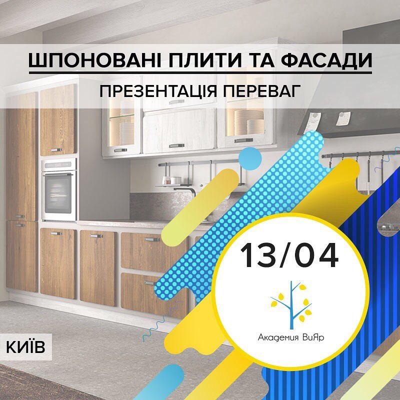 Новости Днепра про Презентация шпонированных плит и фасадов от компании мебельных деталей «ВиЯр»