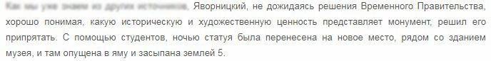 Новости Днепра про Застывшие в бронзе: расстрелянный Пушкин и закопанная Екатерина