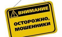 Будьте осторожны: полицейские предупредили днепрян о мошенничестве